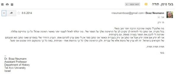 בעז נוימן  תודה   yarinkat gmail.com   Gmail