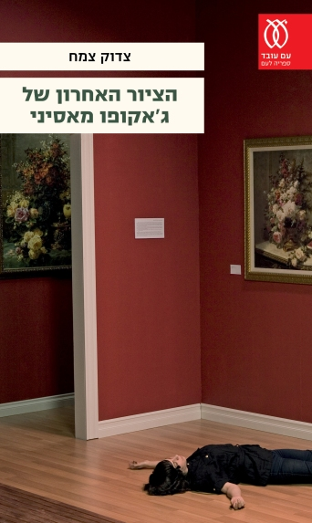 הציור של צדוק צמח