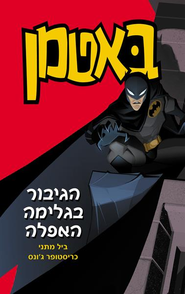 batman1-cover(2)