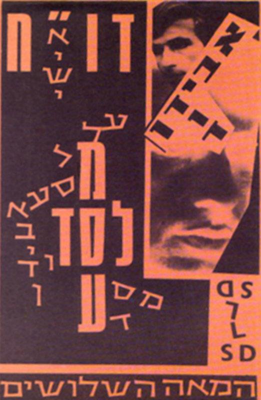 דוד אבידן לשער