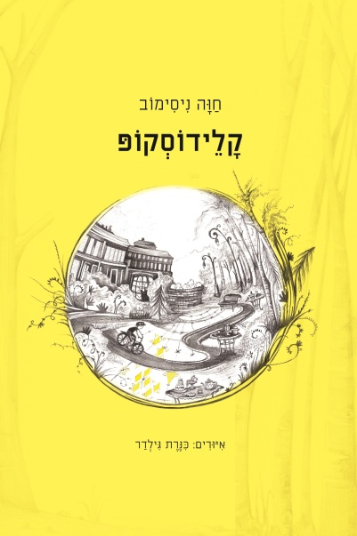 Final Cover