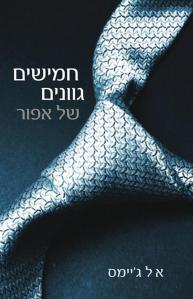 50_Shades_of_Grey_Hebrew