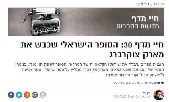 חיי מדף 30  הסופר הישראלי שכבש את מארק צוקרברג   וואלה  תרבות