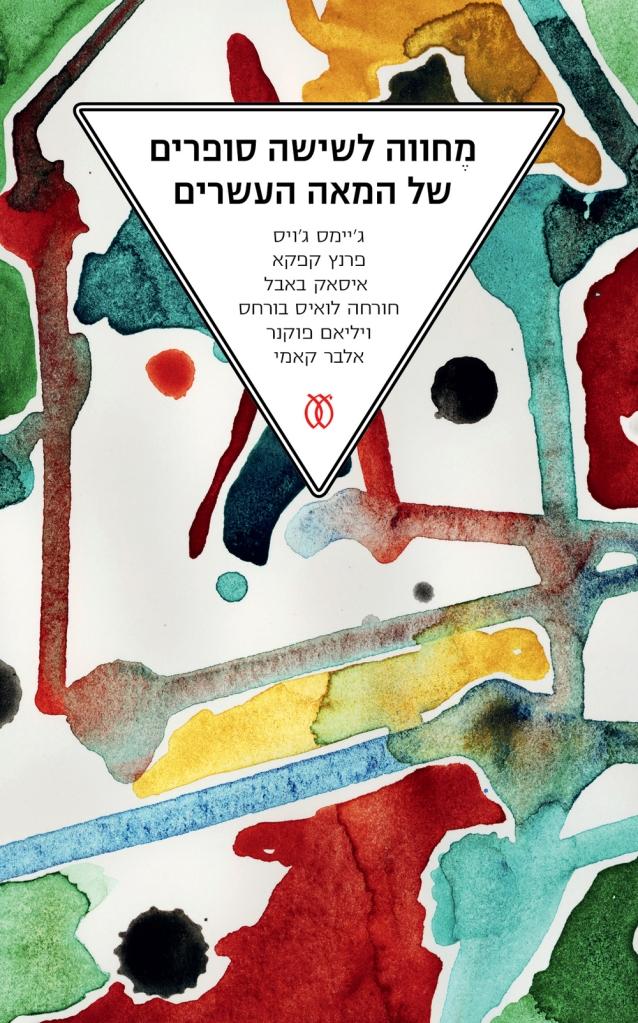 מחווה לשישה סופרים של המאה העשרים-מחודש