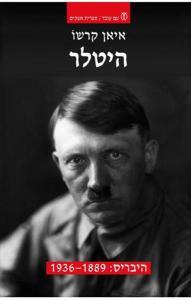עטיפה_-_היטלר_א_-_היבריס(2)