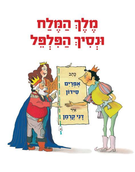 עטיפה_-_מלך_המלח_ונסיך_הפלפל(2)