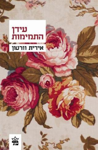 עידן_התמימות_(2)