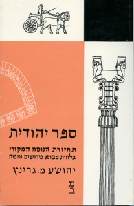 ספר יהודית גרינץ