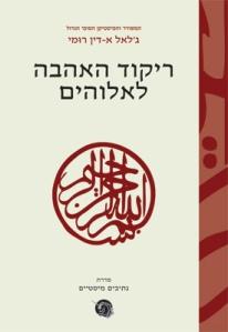 RUMI-cover-web