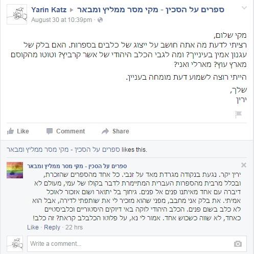 2  Yarin Katz   מקי שלום  רציתי לדעת מה אתה חושב על ייצוג של כלבים...