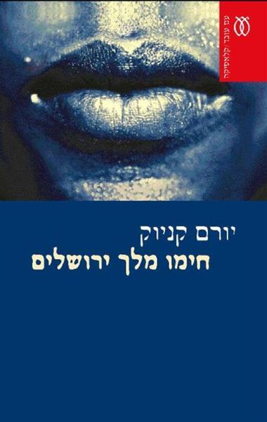 עטיפה_-_חימו_מלך_ירושלים(2)