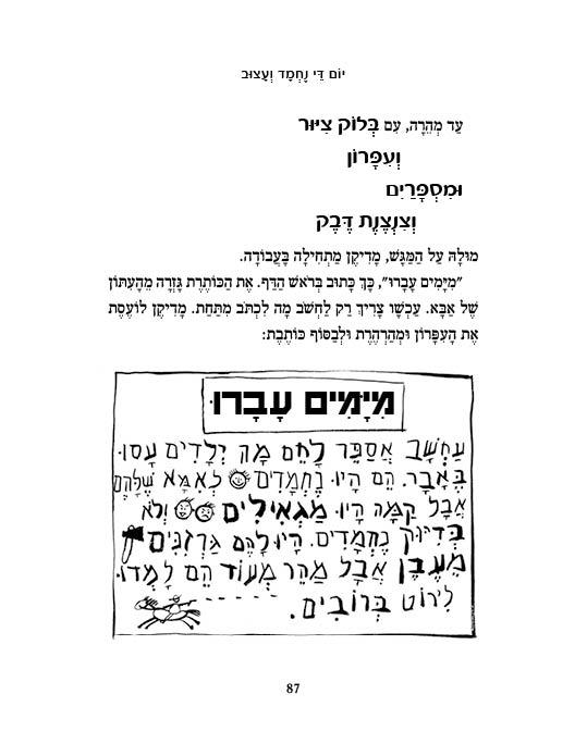 מדיקו-עמ-87