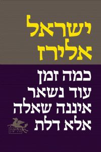 sop-resize-200-ישראל אלירז - כריכה