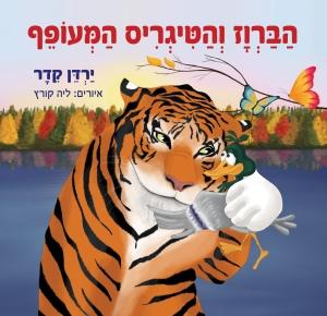 cover-keidar2