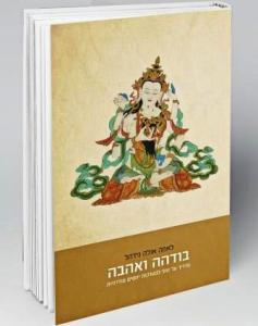 בודהה ואהבה - לאמה אולה נידהל