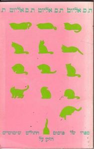 220px-Old_Possum's_Book_of_Practical_Cats_Cover