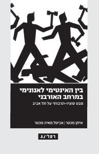 eytan_machter_con_front-page-001