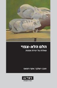 hovav_rashelbach_con_front-page-001