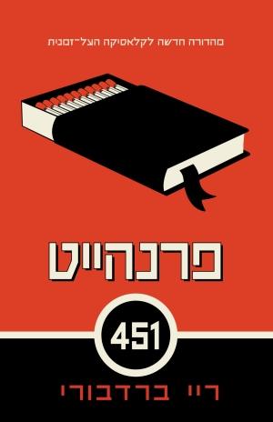 ריי-ברדבורי-פרנהייט-451-הוצאה-מחודשת