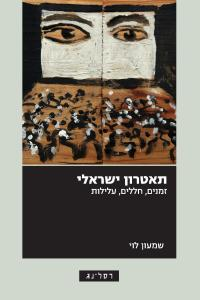 shimon_levy_con_front-page-001