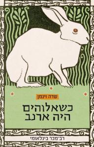 כשאלוהים-היה-ארנב-4