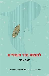 lachazot_nhar_pamaim(2)