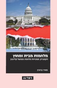 meir_baruchin_con_front-page-001