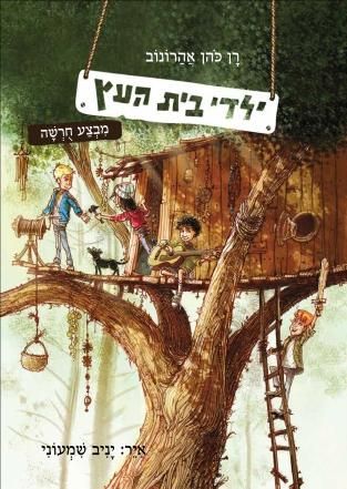 רן כהן - בית העץ