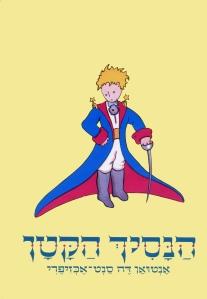 הנסיך-הקטן-צהוב