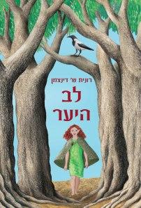 cover_lev_hayaar_front02