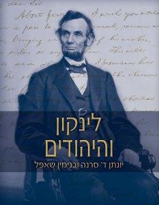 לינקון והיהודים