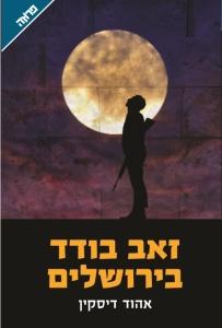 עטיפה זאב בודד בירושלים