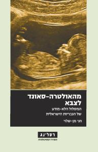 hanni_mann_shalvi_small_con_front-page-001