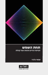 shamai_gelander_con_front-page-001