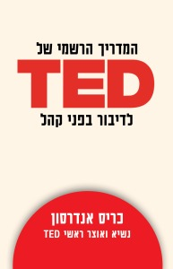 ted_cover