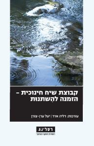 dalia_arad_con_front-page-001