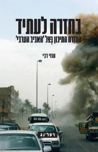 uzi_rabi_con_front-page-001