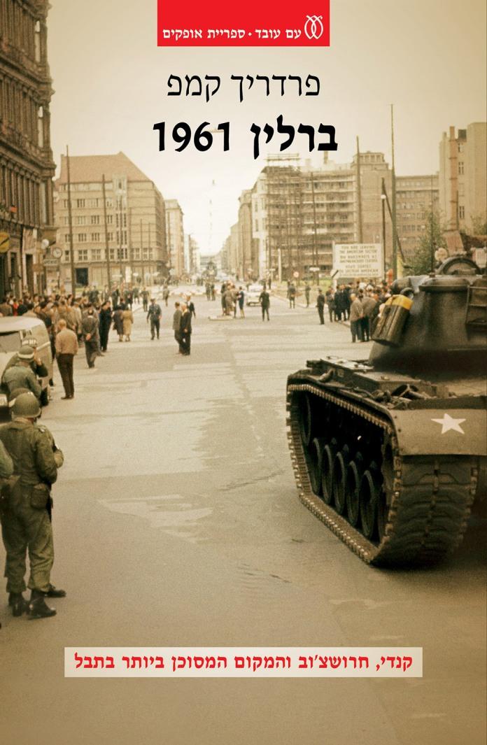"""Image result for ברלין 1961"""" מאת פרידריך קמפ בהוצאת """"עם עובד"""""""