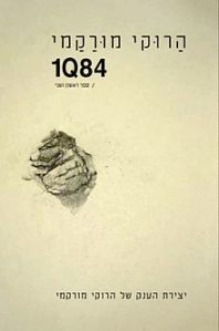 220px-1q84_cover