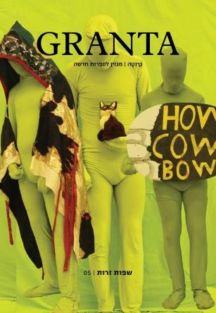 granta-front_cover